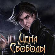 Цена Свободы - официальная группа игры group on My World
