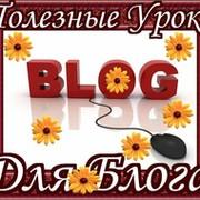 Полезные уроки для Блога group on My World