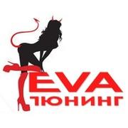 EVA Тюнинг on My World.