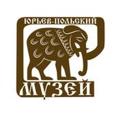 Юрьев-Польский музей on My World.