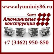 Алюминиевые конструкции group on My World