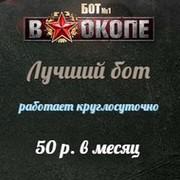 Бот №1 В Окопе - лучший круглосуточный бот group on My World