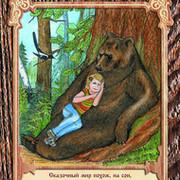 Сказки Бурого Медведя группа в Моем Мире.
