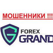 Форекс Гранд (ForexGrand) отзывы - МОШЕННИКИ !!! SCAM !!! группа в Моем Мире.