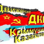 Движение Коммунисты Казахстана group on My World
