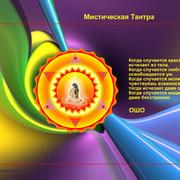Мистическая Тантра с Еленой Сухоруковой. group on My World