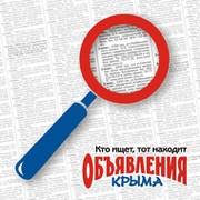 Объявления Крыма group on My World