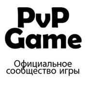 PvP Game - Официальное сообщество игры группа в Моем Мире.