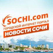 Наш Сочи. Городской интернет-портал Sochi.com группа в Моем Мире.