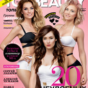 Женский журнал TOPBEAUTY group on My World