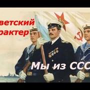 Союз Военных Моряков  ВМФ СССР group on My World