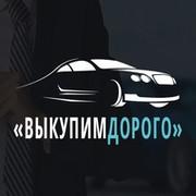 Срочный выкуп авто в Уфе и РБ group on My World