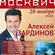 Творческий вечер Алексея Зардинова 28.11.2015 group on My World