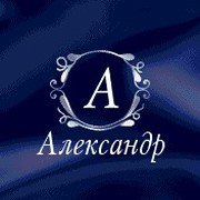 Реплики, надпись александр картинка