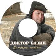 Доктор Базин - Екимов on My World.