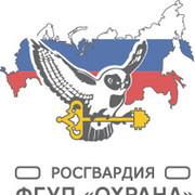 ФГУП Охрана Договорной отдел  on My World.